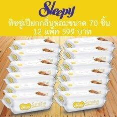 ขาย ซื้อ Sleepy Sensitive ทิชชู่เปียกขนาด 70 ชิ้น 12 แพ็ค 840 ชิ้น