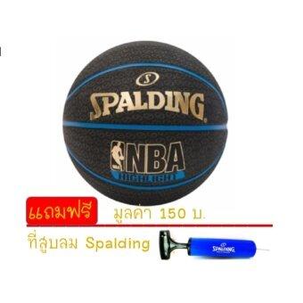ลูกบาส Spalding NBA Highlight (แถมฟรีที่สูบลม มูลค่า 150 บ.)