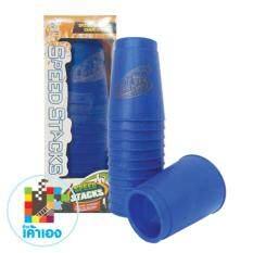 ขาย Stack Cup Speed Stacks เกมส์เรียงแก้ว สีน้ำเงิน จำนวน 12 ใบ ราคาถูกที่สุด