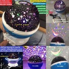 Star&moon Light ดรีมไลท์ ไฟส่องขึ้นเพดาน ท้องฟ้าจำลอง หมุนได้ หยุดได้ เปลี่ยนสีได้ รุ่น มีเสียงเพลง + แบตในตัว ชาร์จได้ แบตสำรองได้  .