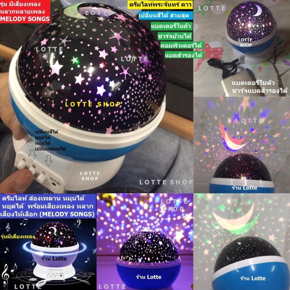 ราคา ส่งฟรี!! Star&Moon Light ดรีมไลท์ ไฟส่องขึ้นเพดาน ท้องฟ้าจำลอง หมุนได้ หยุดได้ เปลี่ยนสีได้ รุ่น มีเสียงเพลง + แบตในตัว ชาร์จได้ แบตสำรองได้