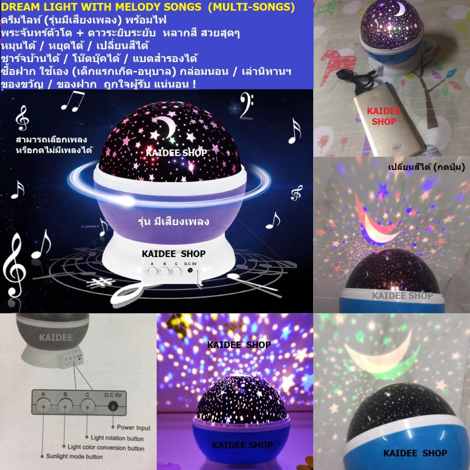 ส่งฟรี!! Star&Moon Light ดรีมไลท์ ไฟส่องขึ้นเพดาน ท้องฟ้าจำลอง หมุนได้ หยุดได้ เปลี่ยนสีได้ รุ่น มีเสียงเพลง + แบตในตัว ชาร์จได้ แบตสำรองได้