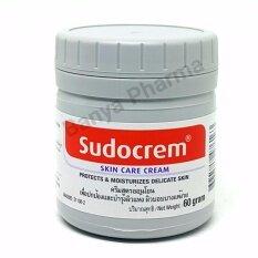 ราคา Sudocrem ซูโดเครม สกินแคร์ครีม ครีมทาผื่นผ้าอ้อม และ ผื่นต่างๆ ขนาด 60 กรัม 1 กระปุก ถูก