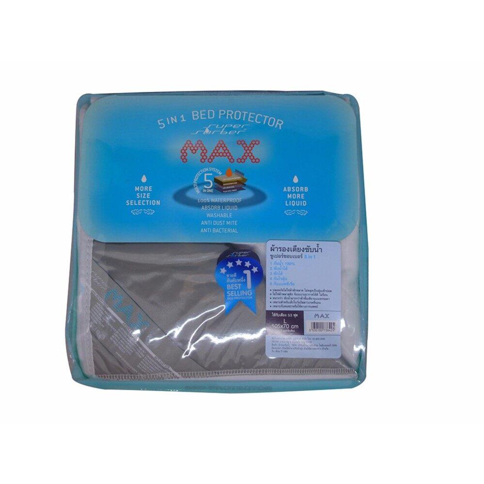 แนะนำ SUPER SORBER (ซูเปอร์ซอร์เบอ) ผ้ารองเตียงซับน้ำ Size L (เตียง 3.5 ฟุต)-MAX Waterproof overlays