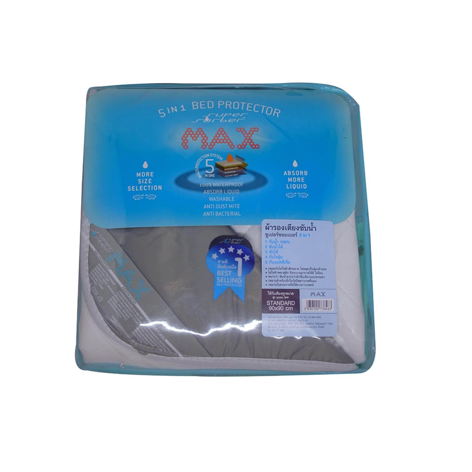 ราคา SUPER SORBER (ซูเปอร์ซอร์เบอ) Standard ผ้ารองเตียงซับน้ำ 90*90 ซม.