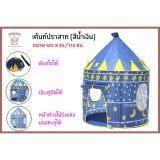 โปรโมชั่น Thaiken เต้นท์บ้านปราสาท สีน้ำเงิน 231953 Thaiken ใหม่ล่าสุด