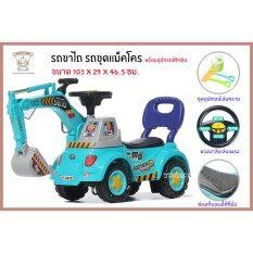 Thaiken ขาไถ รถขุดแม็คโค เด็ก (สีฟ้า) 5610.
