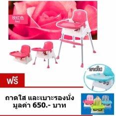 Thaitrendy โต๊ะเก้าอี้กินข้าวเด็ก เก้าอี้ทานข้าวเด็กแบบพกพา 4in1 แถมฟรี ถาดใสและเบาะรองนั่ง By Thaitrendy.