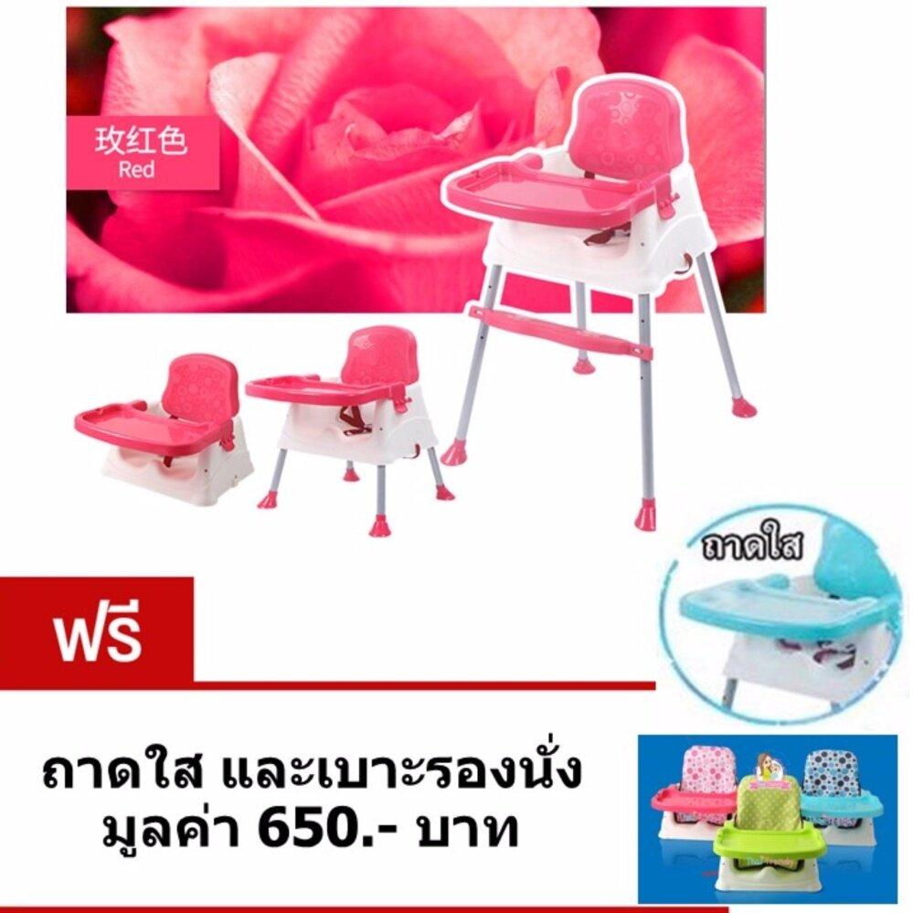 ซื้อที่ไหน Thaitrendy โต๊ะเก้าอี้กินข้าวเด็ก เก้าอี้ทานข้าวเด็กแบบพกพา 4in1 แถมฟรี ถาดใสและเบาะรองนั่ง
