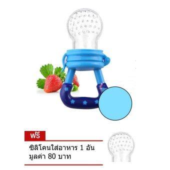 ที่ป้อนอาหารเด็ก ที่ป้อนผลไม้ ที่ดูดผลไม้ (สีฟ้า)