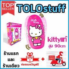 ราคา Tolostuff ตุ๊กตาล้มลุก เป่าลม คิดตี้ Hello Kitty แท้ สูง 90Cm รุ่นใหม่ 2018 กรุงเทพมหานคร
