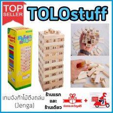 ขาย Tolostuff Jenga เกมส์ตึกถล่ม จังก้า สีไม้ จัดส่งด่วนใน 48ชม Pl78 ถูก กรุงเทพมหานคร