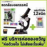 ราคา Tolostuff กล้องจุลทรรศน์สำหรับเด็ก Microscope พร้อมแผ่น เซลล์ 12ชิ้น Tolostuff เป็นต้นฉบับ