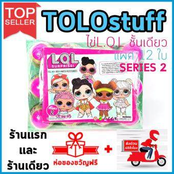 TOLOstuffไข่เซอร์ไพรส์ LQL ชั้นเดียวรุ่นใหม่ แพค 12 ใบ ยอดนิยมสไตล์ LOL