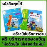 ราคา Tolostuff My Ebook หนังสือพูดได้ อักษรและคำ ภาษาไทย และ อังกฤษ ถูก
