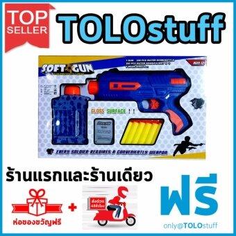 TOLOstuff ปืนเนิร์ฟ nerfและกระสุนเจล พร้อมของแถมในกล่อง จัดส่งด่วนใน 48 ชม.