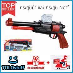 ราคา Tolostuff ปืนกระสุนน้ำ Nerf Gun ปืนเนิร์ฟ ขนาด 38Cm จัดส่งด่วนใน 48ชม เป็นต้นฉบับ Tolostuff