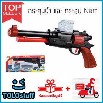 TOLOstuff ปืนกระสุนน้ำ Nerf gun ปืนเนิร์ฟ ขนาด 38cm จัดส่งด่วนใน 48ชม.