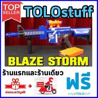 TOLOstuff ปืนเนิร์ฟ nerf Karabin Blaze Storm 65cm แถมกระสุน 20นัด จัดส่งด่วนใน 48 ชม.