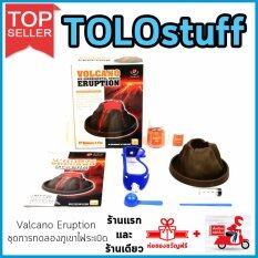 โปรโมชั่น Tolostuff ชุดจำลองการเกิดภูเขาไฟ Volcano Eruption Kit จัดส่งด่วนใน 48ชม Pl74 กรุงเทพมหานคร