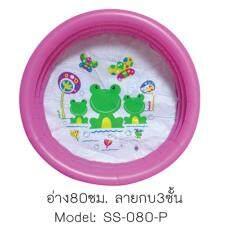 ซื้อ Toyland สระน้ำเป่าลม ขนาด 80 ซม ลายกบ 3 ชั้น สีชมพู ถูก Thailand