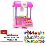 ราคา T P Toys Grip A Price ตู้คีบของเล่น ขนาด 30 ซม ถูก