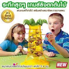 เกมส์ลิงตกต้นไม้ รุ่นใหม่ล่าสุด สุดมัน สุดระทึกทุกเวลา เสริมสร้างพัฒนาการ Tumbling Monkey ของเล่นเด็ก ทั้งสนุกทั้งได้พัฒนาการวางแผน เกมส์สุดฮิต มีรีวิวยูทูปเยอะมาก เล่นง่าย แต่สนุกเยอะมาก สามารถมอบเป็นของขวัญ หรือใช้เล่นในงานปาร์ตี้ได้ดี.