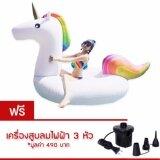ซื้อ ห่วงยาง Unicorn Big Size Free ที่สูบลมไฟฟ้า ขนาด 275 Cm White Gold