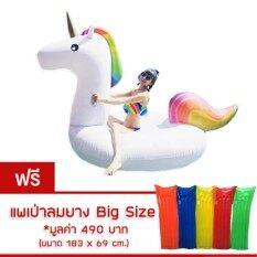 ขาย ห่วงยาง Unicorn Big Size Free แพยางเป่าลม มูลค่า 490 บาท White Gold Dry Super ออนไลน์