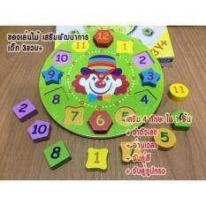 ราคา V Win Toy Wooden Geometry Clock นาฬิกาของเล่นไม้ รูปตัวตลก ของเล่นไม้เสริมทักษะ 4 ด้าน รูปทรง สีสัน บอกเวลา ตัวเลข ถาดไม้หน้าปัทม์นาฬิกาฝึกบอกเวลา สำหรับเด็ก3ขวบขึ้นไป