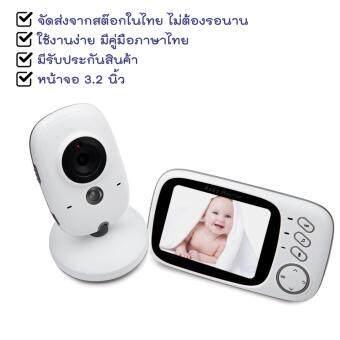 VB603 เบบี้ มอนิเตอร์ Baby Monitor หน้าจอ 3.2 นิ้ว กล้องเผ้าดูเด็กนอน ไร้สาย ตัวช่วยในการดูแลเลี้ยงลูกขณะนอนหลับ เพื่อความสบายใจ เมื่อคุณแม่ต้องทำธุระอื่นๆในบ้าน รุ่นใหม่ล่าสุด ปี 2017