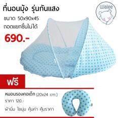 Walee ที่นอนมุ้ง รุ่นมีผ้ากั้นแสง Baby Mattress ( สีฟ้า).