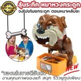 ราคา Wetoys ของเล่นเด็กเกมส์ ขายดีอันดับ 1 หมาหวงกระดูก ลุ้นระทึก สนุก Bad Dog ของเล่นคุณภาพของแท้ รีวิวเพียบ