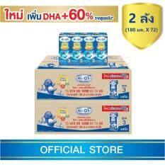 ขายยกลัง! (x 2 ลัง) นม Hi-Q Uht ไฮคิว 1 พลัส ยูเอชที รสจืด 180 มล. (72 กล่อง) (ช่วงวัยที่ 3) - โฉมใหม่! By Lazada Retail Hiq.
