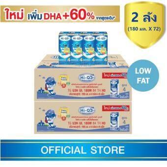 ขายยกลัง! (x 2 ลัง) นม Hi-Q UHT ไฮคิว 3 พลัส ยูเอชที รสจืด สูตรไขมันต่ำ 180 มล. (72 กล่อง) (ช่วงวัยที่ 4) - โฉมใหม่!