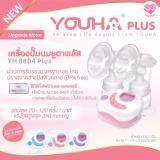 ซื้อ Youha Plus เครื่องปั๊มนมยูฮาพลัส ประกันมอเตอร์ 1 ปี แบตลิเทียมถอดได้ ใหม่
