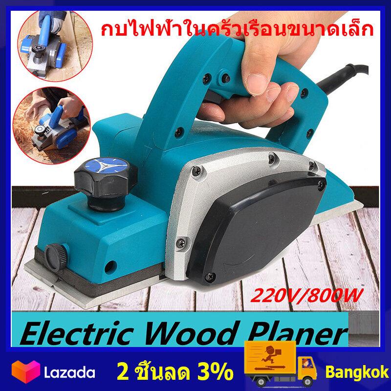 กบไฟฟ้าในครัวเรือนขนาดเล็ก มัลติฟังก์ชั่นสก์ ท็อปแบบพกพา งานไสไม้ เครื่องมืองานไม้ พลังงาน 800 วัตต์ เครื่องเซาะร่อง กบไสไม้ Electric planer household small multi-function portable desktop woodworking planing woodworking tools high power 800W