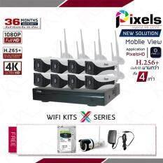 กล้องวงจรปิดไร้สาย Pixels Wifi Kits X Series H265+ ความละเอียด 2.0 Mp 8 CH จาก Pixels CCTV แถมฟรี HARDDISK SEAGATE SKYHAWK 2 TB x 1 และ กล้องวงจรปิด  Pixels CCTV PX-Wifi 912  x 1adapter kenpro x1