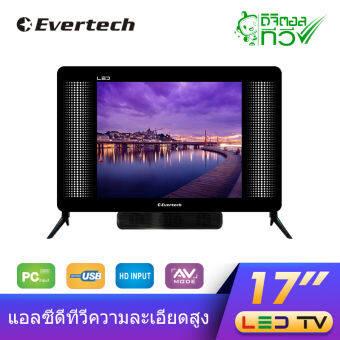 Evertech ทีวีดิจิตอล ทีวี17นิ้วจอแบน ทีวีจอเล็กพกพา tvดิจิตอล ทีวีเล็กๆ ทีวีจอเล็ก โทรทัศน์ ทีวีledใช้ไฟdc12v ทีวีขนาดเล็ก การรับประกันจากโรงงานในประเทศ 1 ปี(มีแจ็คHDMI/USB/AV/DC12V/VGA/RF/PH/PC) LEDทีวีขนาดเล็ก รองรับการใช้งานกับ ps2ps4 ET-19KT/T