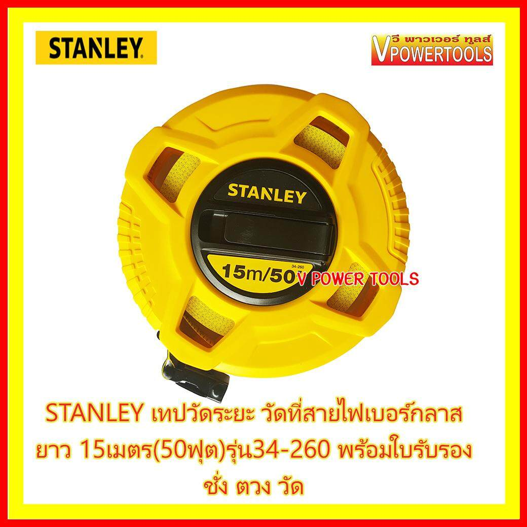 STANLEY เทปวัดระยะ วัดที่สายไฟเบอร์กลาส ยาว 15เมตร (50ฟุต) รุ่น 34-260
