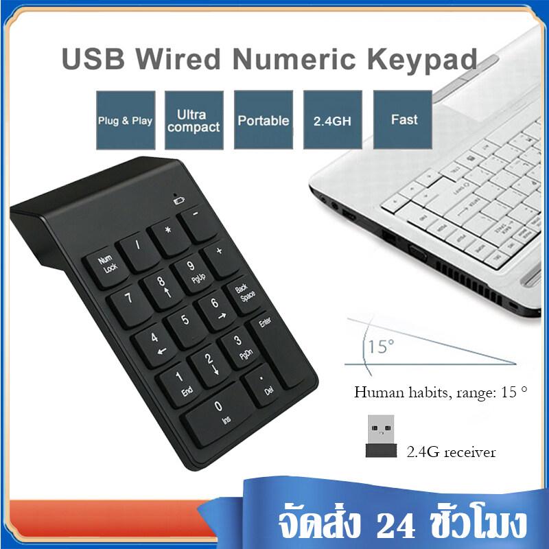 คีย์บอร์ดตัวเลข Keyboard คีย์บอร์ด แป้นตัวเลข Numeric Keypad แป้นพิมพ์ลายตัวเลข Numberic Mini Keypad คีย์สำหรับแล็ปท็อป B59.