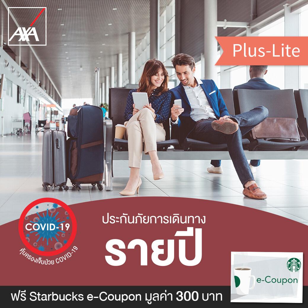 แอกซ่า ประกันเดินทางต่างประเทศรายปี แผนพลัส-ไลท์ (AXA Travel Insurance - Plus Lite Annual Trip) - ไม่คุ้มครองการเดินทางภายในประเทศไทย/Does not include domestic travel within Thailand