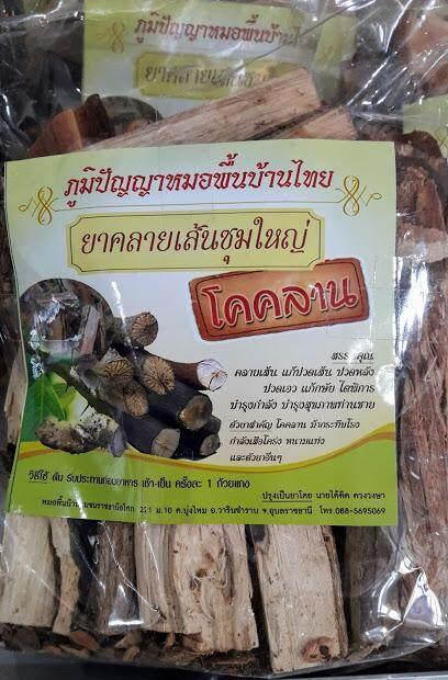 ยาคลายเส้นซุมใหญ่ โคคลาน ภูมิปัญญาหมอพื้นบ้านไทย.