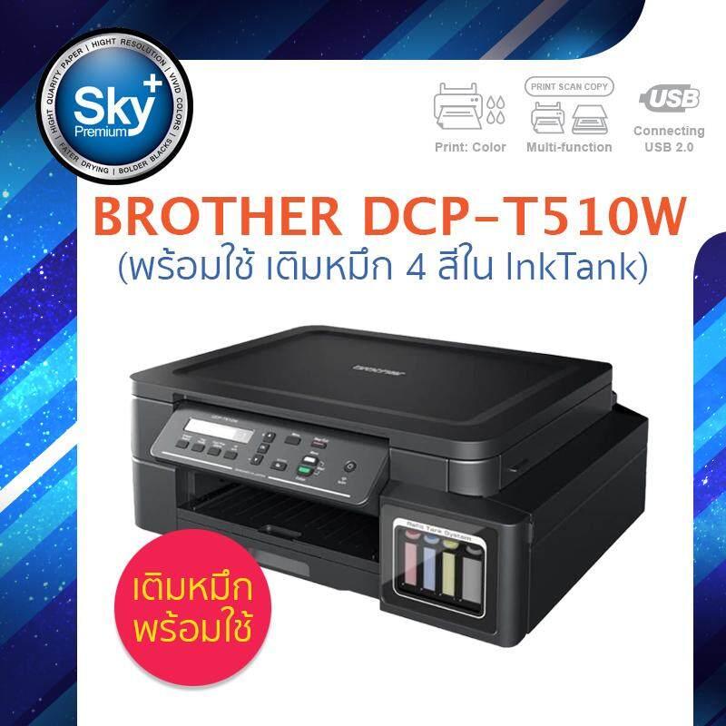 Brother Printer Inkjet Dcp T510w_พร้อมใช้ เติมหมึก 4 สี ใน Inktank_บราเดอร์ (print Inktank Scan Copy Wifi_usb 2) ประกัน 1 ปี (ปรินเตอร์_พริ้นเตอร์_สแกน_ถ่ายเอกสาร) Ready.