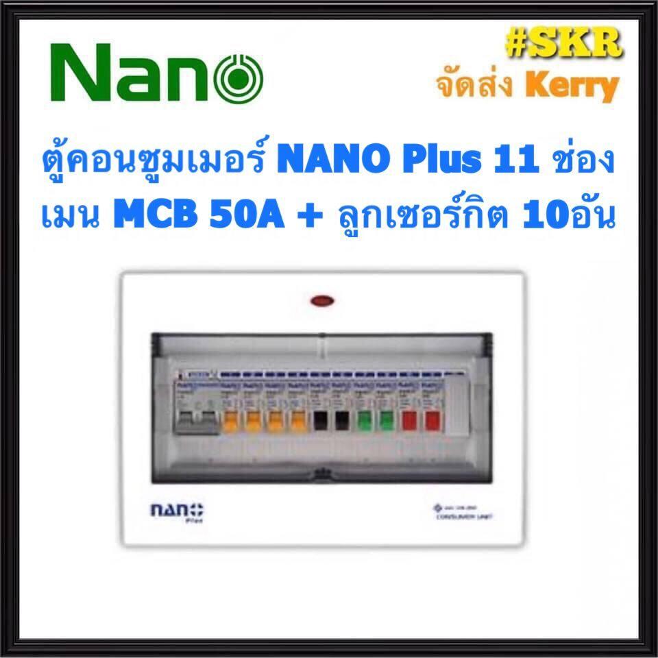 ตู้คอนซูมเมอร์ยูนิต NANO Plus 11 ช่อง เมนธรรมดาMCB 50A 63A พร้อมลูกเซอร์กิต 10อัน ตู้คอนซูมเมอร์ ตู้โหลด จัดส่งKerry