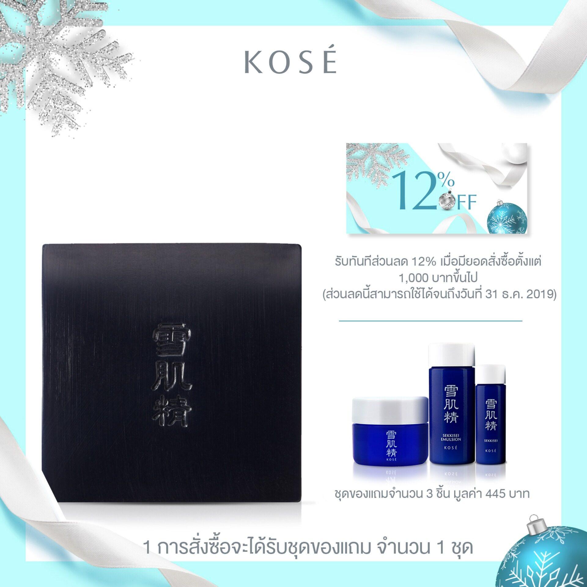 ซื้อที่ไหน KOSE SEKKISEI CLEAR FACIAL SOAP (REFILL) สบู่ล้างหน้า (รีฟิล)