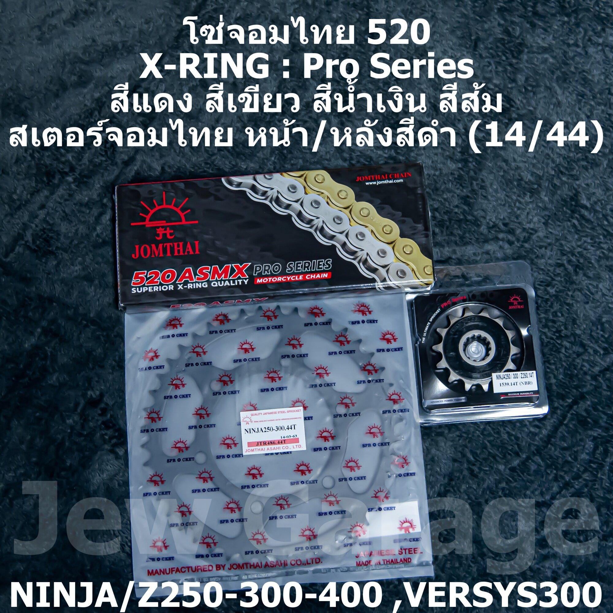 แนะนำ ชุดโซ่สเตอร์จอมไทย Jomthai : โซ่ 520 X-RING สีแดง ,สีเขียว ,สีน้ำเงิน ,สีส้ม และ สเตอร์หน้า + สเตอร์หลังสีดำ ขนาด 14/44 รถ NINJA250 NINJA300 NINJA400 Z250 Z300 Z400 VERSYS300