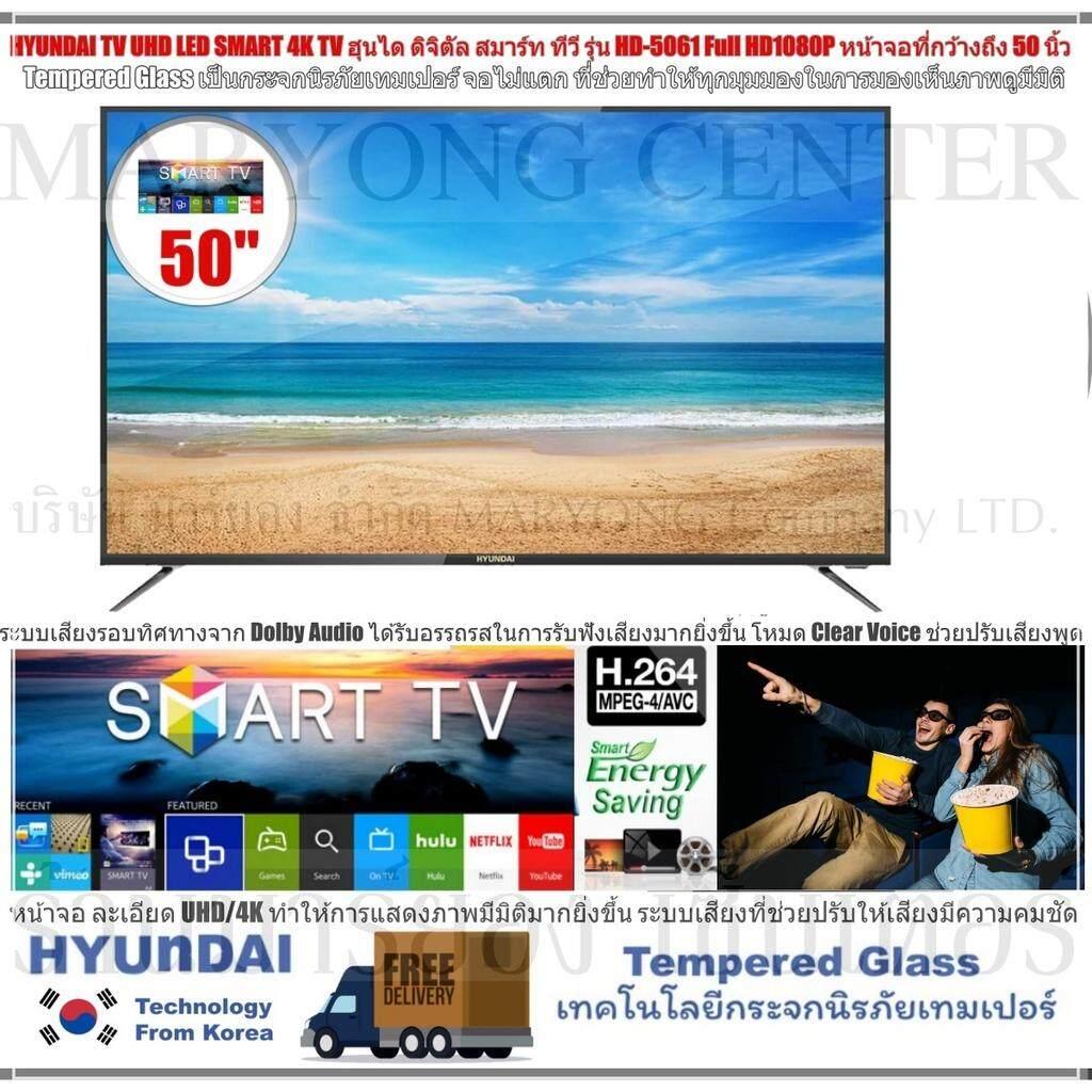 HYUNDAI TV UHD LED SMART 4K TV ฮุนได ดิจิตัล สมาร์ท ทีวี รุ่น HD-5061 Full HD1080P หน้าจอที่กว้างถึง 50 นิ้ว Tempered Glass เป็นกระจกนิรภัยเทมเปอร์ จอไม่แตก ภาพคมชัดได้ถึงระดับ UHD V19 1N-09