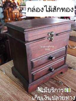 กล่องไม้สัก (สีโอ๊ค) กล่องใส่ของ หีบใส่ของ ตู้ลิ้นชัก (กว้าง 23 × ลึก 15.5 × สูง 24.5 ซม) ส่งไวที่สุด