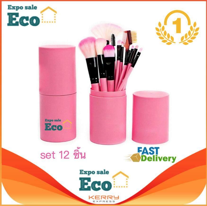 Eco Home korea new ชุดแปรงแต่งหน้า brush set พร้อมกระบอกแปรง set 12 ชิ้น (pink)